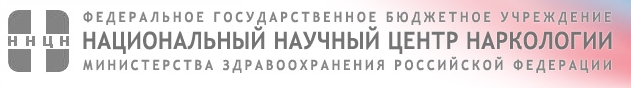 НМИЦ психиатрии и наркологии